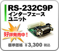 RS-232C9P